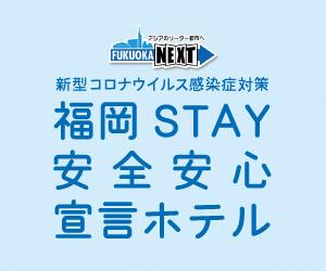 新型コロナウイルス感染症対策 福岡STAY安全安心宣言ホテル