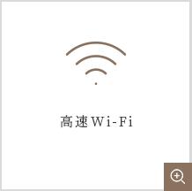高速Wi-Fi