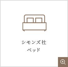 シモンズ社 ベッド