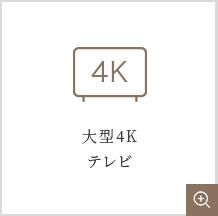大型4K テレビ